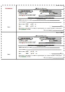 Квитанция на оплату газификации I этап