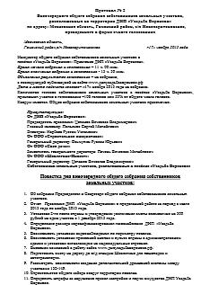 Протокол № 2 Внеочередного общего собрания собственников земельных участков от 17.11.2013