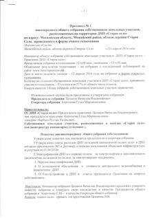 Протокол №1 внеочередного общего собрания собственников земельных участков