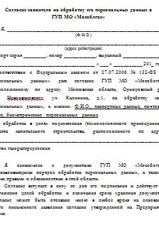 Согласие заявителя на обработку перс данных