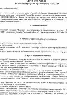 Договор ТБО