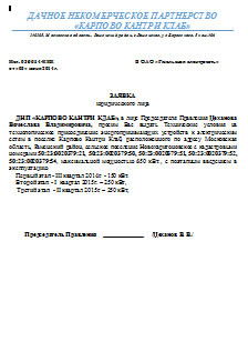 Заявка на ТУ Карпово кантри клаб
