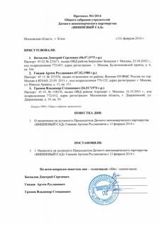 Протокол о назначении Председателя