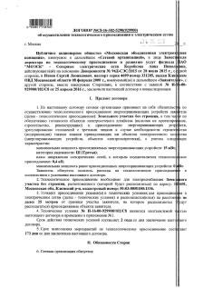 Договор технологического присоединения к электричеству