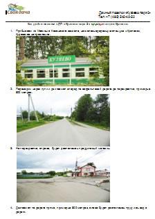 Путь от станции Кузяево в ДП Кузяево парк 2