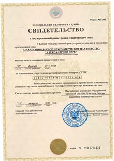 Св-во о государственной регистрации